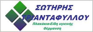 triantsot