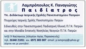 lampropoulos BANNER