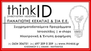 thinkidin