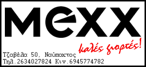 mexxins