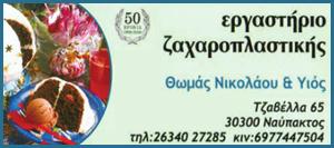 nikolaouth